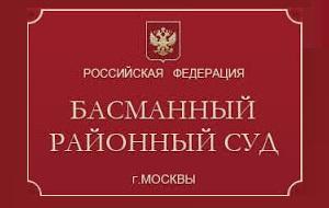 Районный суд Москвы, в территориальной подсудности которого находится Басманный район Центрального административного округа города