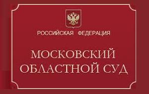 Высший федеральный орган судебной власти на территории Московской области Российской Федерации.