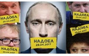 29 апреля 2017 года в России прошла акция #НАДОЕЛ, инициированная организацией Михаила Ходорковского «Открытая Россия».