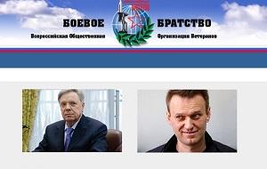 18 июня 2017 в Омске на площадь у Речного вокзала вышли ветераны боевых действий и молодежь под лозунгами: «Майдан не пройдёт», «Навальный – это Майдан», «Навальный, руки прочь от Омска». Организовали этот сход ветераны «Боевого братства»