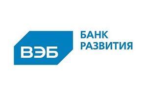 ВЭБ (Внешэкономбанк, Банк развития и внешнеэкономической деятельности) — национальный институт развития. Полное наименование — Государственная корпорация «Банк развития и внешнеэкономической деятельности (Внешэкономбанк)». Штаб-квартира — в Москве на проспекте Академика Сахарова.