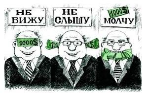 Коррупция – отсутствие порядочности и честности (особенно подверженность взяточничеству); использование должностного положения для получения выгоды нечестным путем, злоупотребление служебным положением для личной выгоды.