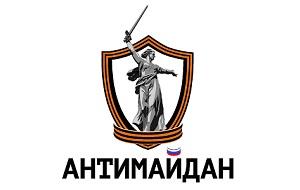 Антимайдан — российское общественное движение, созданное в 2015 году. Выступает против смены власти незаконным путём, названо в память боровшегося с Евромайданом одноимённого движения на Украине.