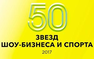 Ежегодный рейтинг Главных российских знаменитостей по версии Forbes