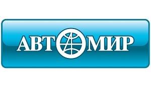 Группа компаний «Автомир» - крупнейший автодилер по продаже автомобилей в России - представляет 21 ведущий автомобильный бренд и насчитывает 41 дилерский центр: из которых 17 находятся в Москве, 22 - в регионах, а также 2 дилерских центра в Казахстане.