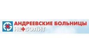 """Медицинские центры """"Андреевские больницы - НЕБОЛИТ"""""""
