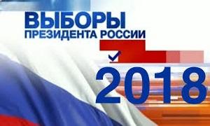 Президентские выборы в России - 2018