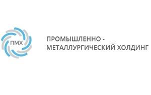 Промышленно-металлургический холдинг (ПМХ) - российская вертикально-интегрированная металлургическая и горнодобывающая компания. Объединяет предприятия по добыче и обогащению коксующегося угля и железной руды, производству кокса, чугуна, литейных изделий и продукции порошковой металлургии