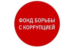Некоммерческая организация, которая занимается расследованием, раскрытием и пресечением коррупционных правонарушений в высших органах власти.
