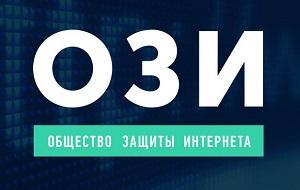 Некоммерческая организация, ставящая своей целью защиту интернета в России от цензуры, избыточного регулирования, административного произвола
