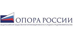 Общероссийская общественная организация малого и среднего предпринимательства «Опора России» — российское общественное объединение, включающее около 450 тысяч предпринимателей и иных граждан, объединяющее более 100 отраслевых союзов, ассоциаций и гильдий. Отделения организации действуют в 85 регионах РФ, также создано 15 представительств в 8 странах мира