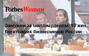 Жены большинства участниковрейтинга богатейших бизнесменов Россиипо версии Forbes избегают публичности. Их имена появляются в прессе либо в связи с громкими разводами, как в случае сЕленой РыболовлевойиНаталией Потаниной, либо — гораздо реже — в связи с личными успехами, как в случае сИриной Винери Стеллой Кесаевой. Самое обсуждаемое событие из личной жизни миллиардеров прошлого года — вторая свадьбаВладимира Потанина. О церемонии рассказал журнал Tatler. По данным издания, новый лидер рейтинга Forbes женился во второй раз через три месяца после развода с первой женой, матерью своих троих детей Наталией Потаниной. Про новую жену самого богатого бизнесмена России известно очень мало. По слухам, ей 39 лет и она была подчиненной Потанина. Из-за недостатка информации Екатерина Потанина не попала в наш список