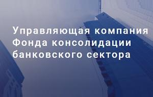 Специальный инвестиционный фонд, созданный Банком России в 2017 году в соответствии с законом «О Центральном банке Российской Федерации (Банке России)» для финансового оздоровления несостоятельных банков. Фонд не является юридическим лицом и его имущество обособлено от остального имущества Банка России. Фонд находится под управлением специальной управляющей компании