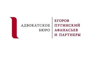 Егоров Пугинский Афанасьев и партнёры