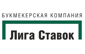 «Лига Ставок» — российская букмекерская компания