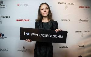 Основатель и президент фестиваля русской культуры в дизайне «Русские сезоны»