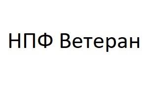 """Некоммерческая организация социального обеспечения Негосударственный Пенсионный Фонд """"Ветеран"""".Ликвидирован 2016 году"""