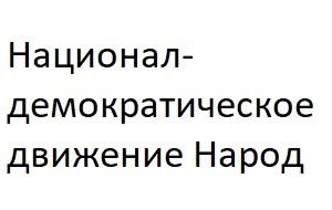 В 2007 году Навальный стал соучредителем национал-демократического движения «Народ»