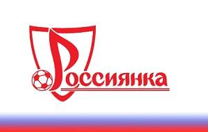 «Россиянка» — женская футбольная команда из города Химки, Московская область. Участник чемпионата России