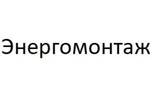 В советское время трест «Союзэнергомонтаж» и отвечал за строительство тепловых и атомных электростанций. Так что число акционеров банка пополнилось двумя новыми организациями - «Энергомонтаж» и «Энергомонтаж и капитальное строительство», каждой из них принадлежало по 14,8%