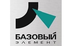 Российская промышленная группа. Состоит из компаний, которые контролируются или входят в сферу бизнес-интересов Олега Дерипаски. Структуры «Базового элемента» управляют активами и владеют значительными долями в десятках компаний. Штаб-квартира расположена в Москве