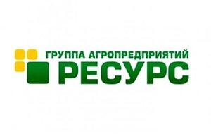 Группа агропредприятий «Ресурс» - одна из ведущих агропромышленных компаний в России, основная деятельность которой направлена на производство и реализацию продуктов питания из мяса птицы, выращивание зерновых и масличных сельскохозяйственных культур