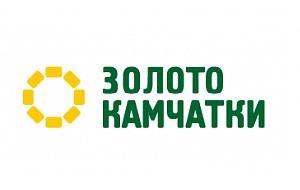 «Золото Камчатки» – одна крупнейших золотодобывающих компаний России, входит в Группу «Ренова». Благодаря её деятельности Камчатка стала не только рыболовецким краем, но и одним из главных золотодобывающих регионов. Компания первой начала добычу рудного золота на Камчатке и сегодня является крупнейшим производителем этого металла в регионе