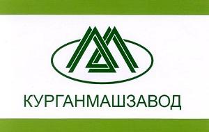 Российский завод в городе Кургане, специализирующийся на производстве и ремонте бронемашин семейства БМП, Хризантема-С, САУ Вена. В состав предприятия входит 10 заводов и 5 цехов. С 2005 года ОАО «Курганмашзавод» входит в состав концерна «Тракторные заводы»