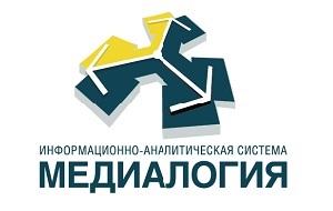 Медиалогия — российская компания. Полное наименование — ООО «Медиалогия». Штаб-квартира компании расположена в Москве. Разработчик автоматической системы мониторинга и анализа СМИ в режиме реального времени