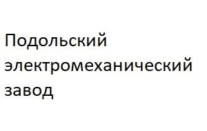 Предприятие в городе Подольске, специализирующееся на производстве деталей и комплектующих военно-промышленного комплекса России