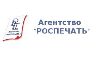 «Роспечать» — российская компания, специализирующаяся на распространении периодических изданий и сопутствующих товаров. Создана в 1994 году в результате акционирования советского подписного и рознично-торгового агентства-монополиста «Союзпечать»