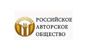 Некоммерческая общероссийская общественная организация, созданная в 1993 году для коллективного управления авторскими правами