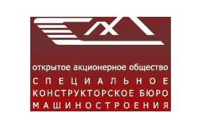 Открытое акционерное общество «Специальное конструкторское бюро машиностроения» (ОАО «СКБМ») было организовано как «Специальное конструкторское бюро» (СКБ) в структуре Курганского машиностроительного завода в 1954 году
