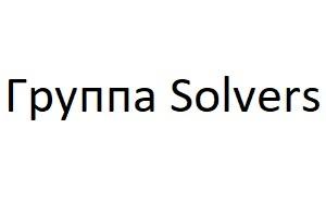 Группа Solvers — российская инвестиционно-консалтинговая группа