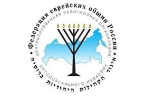 Одна из российских религиозных организаций, объединяющих общины ортодоксального иудаизма Хабад-Любавич; зарегистрирована Минюстом РФ в 1999 году.