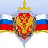 Федеральная служба безопасности Российской Федерации (ФСБ России) — единая централизованная система органов федеральной службы безопасности, осуществляющая в пределах своих полномочий решение задач по обеспечению безопасности Российской Федерации.