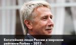 Богатейшие люди России в мировом рейтинге Forbes — 2017