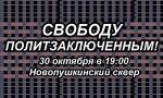 30 октября — митинг в поддержку «политзаключенных»